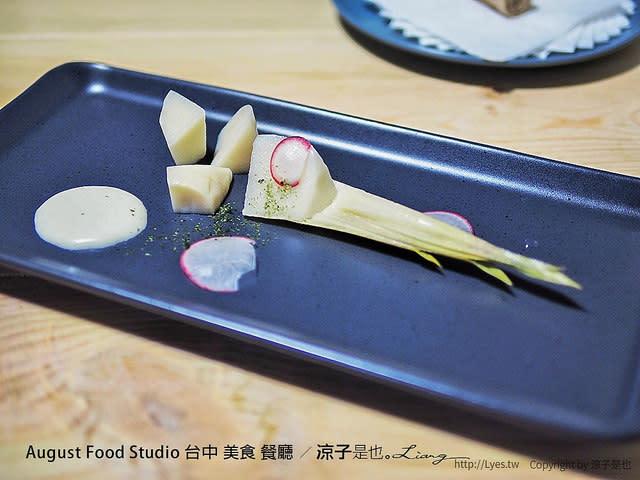 August Food Studio 台中 美食 餐廳 9