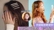 【女生髮型】秒變仙氣女神!香香Jolin示範大熱「珍珠髮夾」