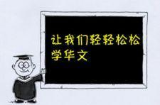 Learn Chinese through an MMO