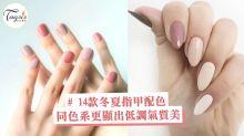 懶女生塗指甲一定是塗淨色!14款冬夏指甲配色,同色系更顯出低調氣質美~