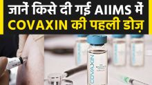 Covaxin Human Trial: The first dose given to a 30-year-old man in AIIMS
