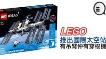 LEGO 推出國際太空站,有吊臂仲有穿梭機