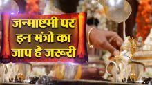 Krishna Janmashtami Mantra