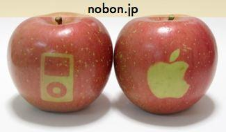 The sun-stamped Apple doesn't fall far from the iTree