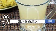 食譜搜尋:粟米鬚薏米水