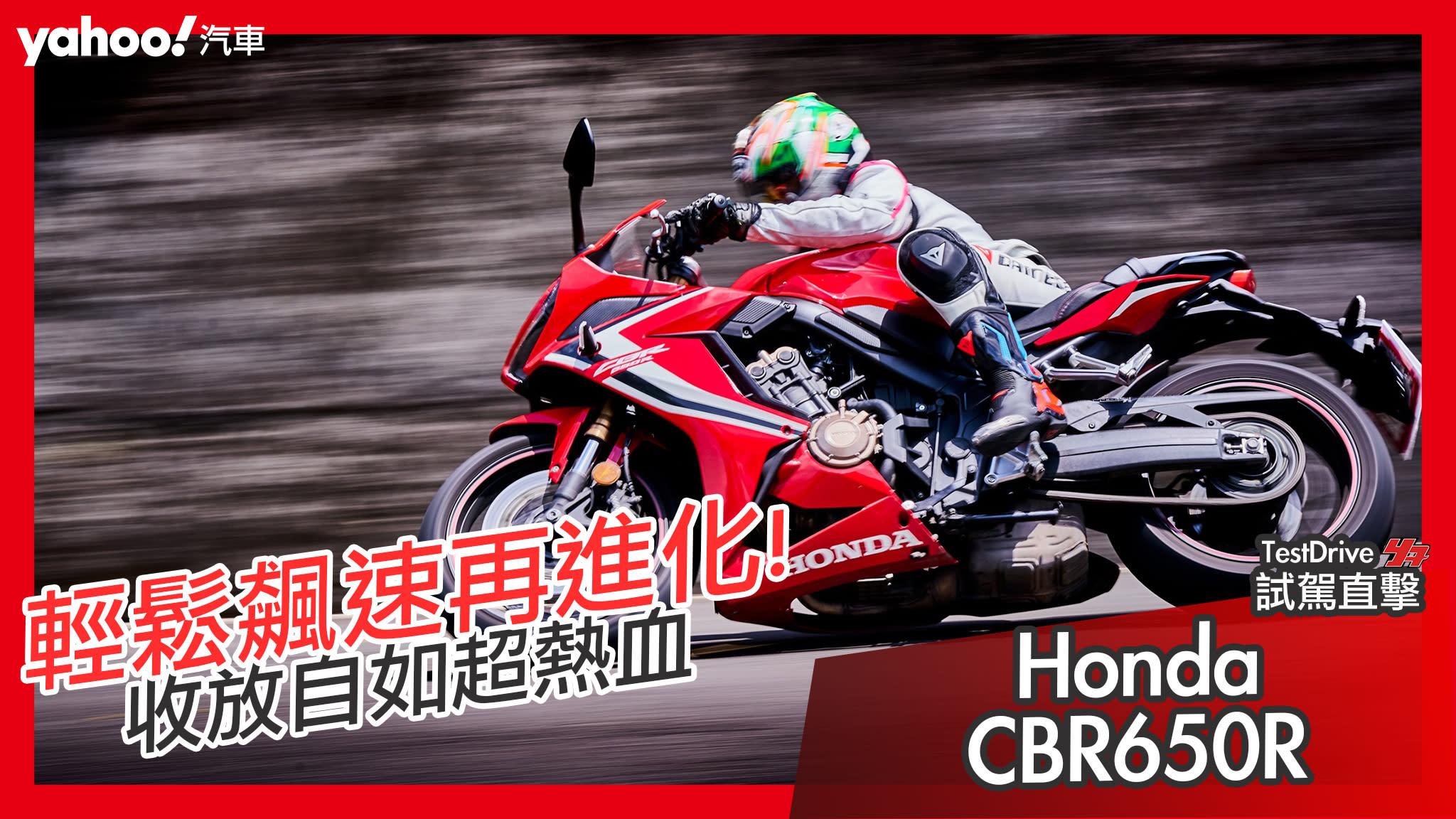 【試駕直擊】收放自如的親切「準」熱血仿賽!2020 Honda CBR650R新北市郊山區試駕!