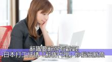 港女講日:冇勇氣辭職?日本「辭職代理」收5萬円幫你同公司交涉