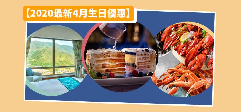 【2020最新4月生日優惠】半價酒店自助餐/免費放題/8折買電器