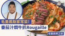 【毛里裘斯之旅】毛里裘斯家常菜!番茄汁燜牛扒