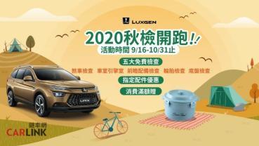 2020 LUXGEN 「FOYU秋日健檢」全面開跑 滿額再送鑄鐵鍋造型便當盒