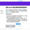 Yahoo奇摩 服務條款更新通知