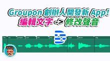 """唔只語音辦識!""""Descript"""": 可以修改聲音的文字編輯軟件"""