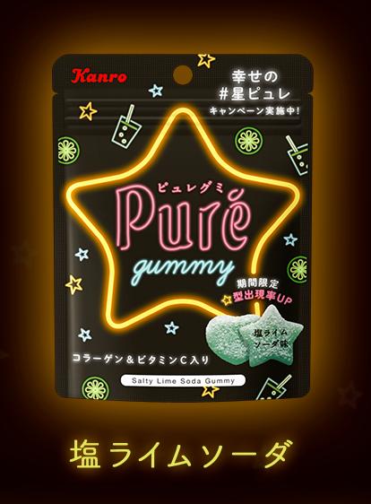 pure軟糖星星期間限定星星鹹萊姆蘇打口味