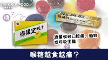 【消委會】喉糖越食越痛?龍角散、得果定糖含量都超過7成?