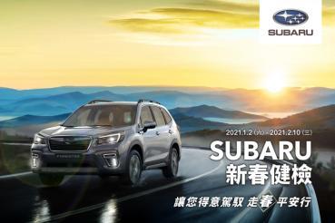 用心款待您的愛車SUBARU新春健檢正式展開 SUBARU五大系統免費健檢多項零配件超值優惠