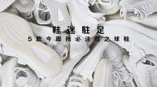 鞋迷駐足 · 5 款今周務必注目之球鞋 多款聯乘鞋款於巴黎時裝周搶先曝光之外,Yeezy 的補貨和 Nike 全新科技鞋型登場亦是一大亮點!