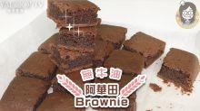 【無牛油】阿華田Brownie