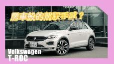 歐系跨界小清新 Volkswagen T-Roc 330 TSI R-Line Performance