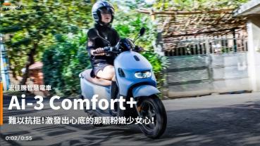 【新車速報】嬌嫩外型下依舊很Aeonmotor!宏佳騰智慧電車Ai-3 Comfort+新北城郊試駕!