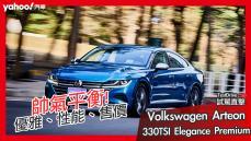 【試駕直擊】優雅、性能與售價已帥氣平衡!2021 Volkswagen Arteon 330TSI Elegance Premium港都試駕!