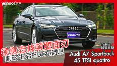 【試駕直擊】劃破凝滯氣息的條頓雙面刃!2020 Audi A7 Sportback 45 TFSI quattro微雨試駕