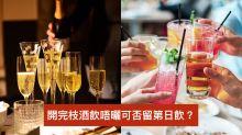 新年宴客開完枝酒飲唔曬 究竟可否留起及貯放幾耐?專家按種類逐隻講