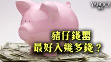 【豬年理財】豬仔錢罌 最好入幾多錢?