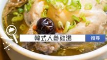 食譜搜尋:韓式人參雞湯