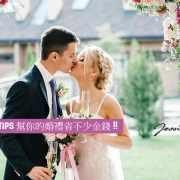 想婚禮省下不必要的金錢,你可從場地著手!5大實用tips一定幫到你