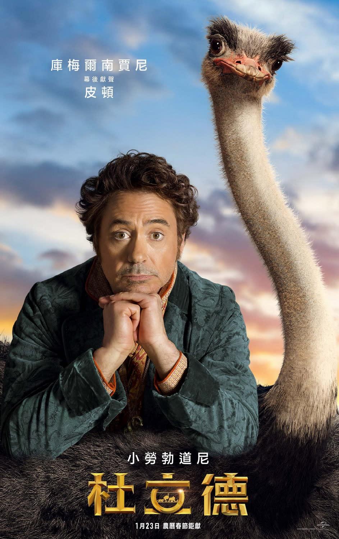 皮頓,《愛情昏迷中》庫梅爾南賈尼配音:一隻尖酸刻薄的鴕鳥,重現《新娘百分百》台詞:「我只是站在男生面前的女生,請他要愛她。」