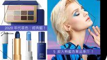 2020 年代表色:經典藍!5大人氣藍色妝品推介!