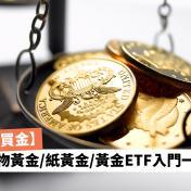 【亂世買金】實物黃金/紙黃金/黃金ETF入門一覽