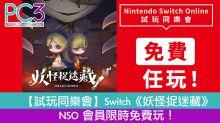 【試玩同樂會】Switch《妖怪捉迷藏》NSO 會員限時免費玩!