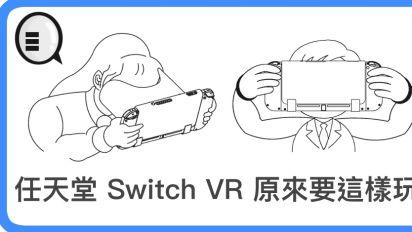 任天堂 Switch VR 原來要這樣玩 ?