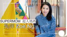 超人媽媽 Supermom 吳洋 Zoe Ng