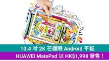 10.4 吋 2K 芒護眼平板,HUAWEI MatePad 抵港以 HK$1,998 發售!