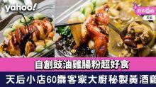 天后美食│60歲小店客家大廚秘製黃酒雞!自創豉油雞腸粉超好食