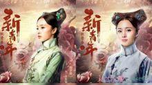 """Hu Bingqing to star in """"Yan Shi Fan: New Youth"""""""