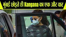Kangana Ranaut reaches Chandigarh airport, Says this to Maharashtra Government