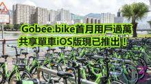 Gobee.bike首月用戶過萬,共享單車iOS版現已推出!