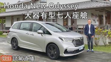 【試駕影片】Honda New Odyssey 大器有型七人座艙