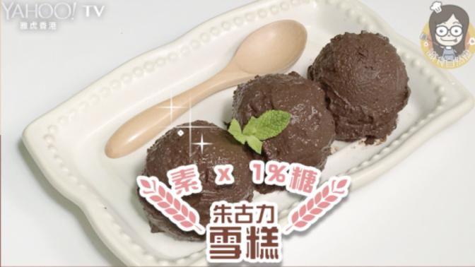 【素 x 1%糖】99%可可!走椰漿!朱古力雪糕