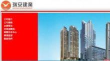 【983】瑞安建業購回成都物業發展項目19%