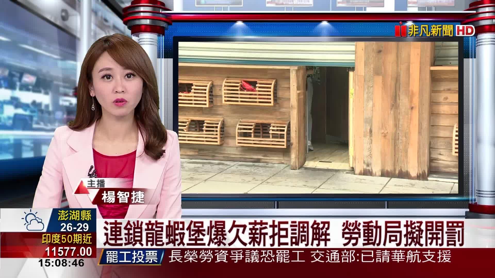 連鎖龍蝦堡爆欠薪拒調解 勞動局擬開罰 [影片]