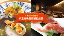 【東京高級餐廳推薦】不會日文如何預約超人氣餐廳?專人跟進中文訂位