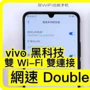 vivo 黑科技,雙 Wi-Fi 雙連接,網速 Double 上?