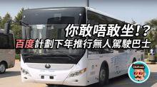 百度計劃下年推行無人駕駛巴士