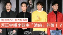 《與神同行》4個男人一台戲:河正宇曝李政宰「清純」外號!?