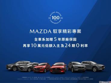 全車系5年原廠保固 本月入主MAZDA享「馭享精彩專案」
