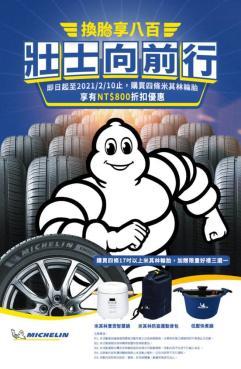 米其林12月再推優惠!輪胎四入組現折800元、17吋以上加碼好禮三選一
